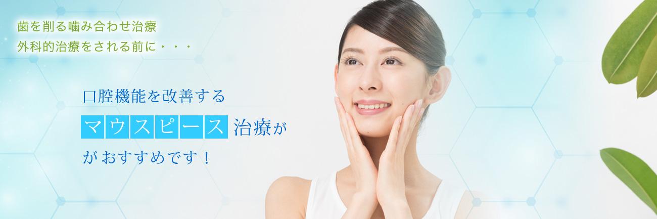 口腔機能を改善するマウスピース治療